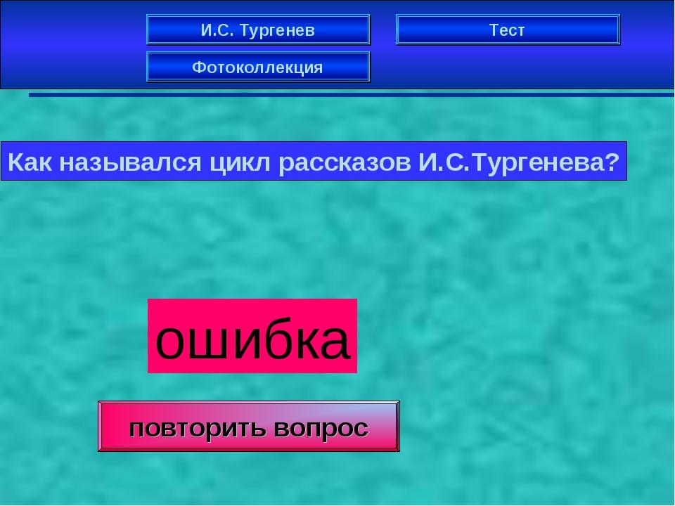И.С. Тургенев Фотоколлекция Тест ошибка повторить вопрос Как назывался цикл р...