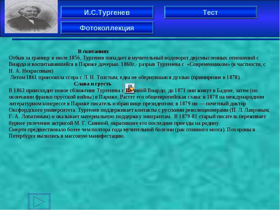 И.С.Тургенев Фотоколлекция Тест В скитаниях Отбыв за границу в июле 1856, Тур...