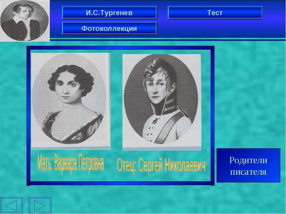 И.С.Тургенев Фотоколлекция Тест Родители писателя