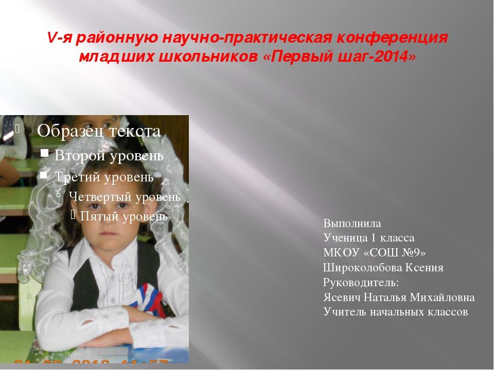 V-я районную научно-практическая конференция младших школьников «Первый шаг-2...