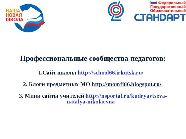 Профессиональные сообщества педагогов: 1.Сайт школы http://school66.irkutsk.r...