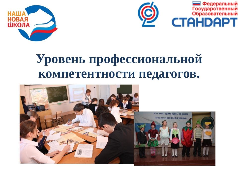 Уровень профессиональной компетентности педагогов.