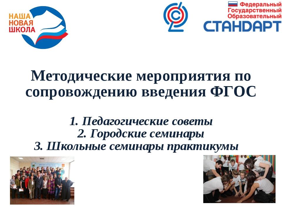 Методические мероприятия по сопровождению введения ФГОС 1. Педагогические сов...