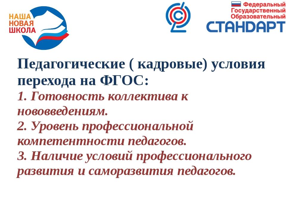 Педагогические ( кадровые) условия перехода на ФГОС: 1. Готовность коллектива...