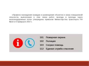 «Правила нахождения граждан и размещения объектов в зонах повышенной опасност