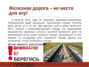 Железная дорога – не место для игр! 5 августа 2012 года на перегоне Дежневка-