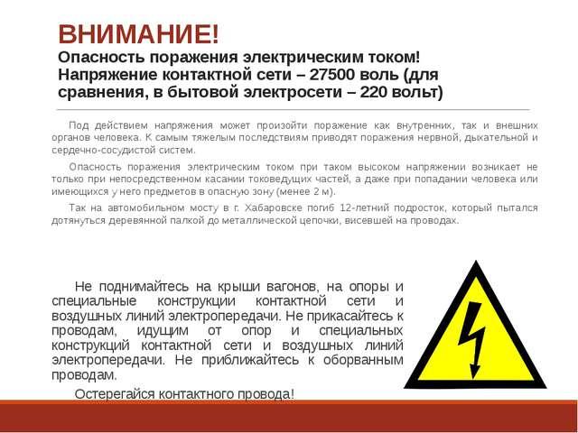 ВНИМАНИЕ! Опасность поражения электрическим током! Напряжение контактной сети...