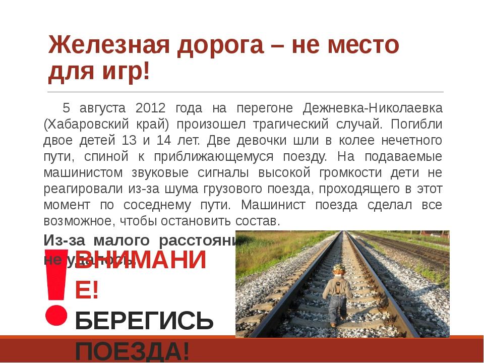 Железная дорога – не место для игр! 5 августа 2012 года на перегоне Дежневка-...