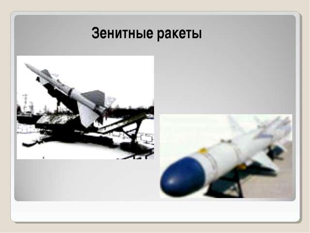Зенитные ракеты