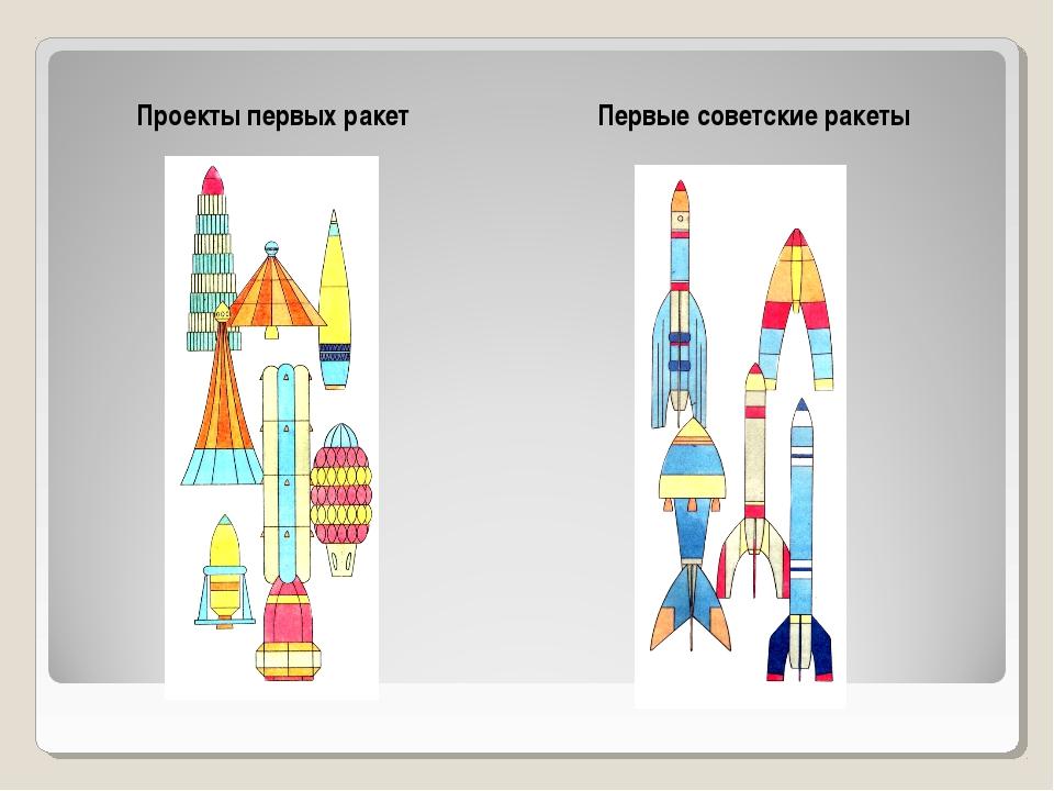 Проекты первых ракет Первые советские ракеты