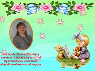Мягкова Елена Юрьевна учитель начальных классов Кузнецовской основной общеобр