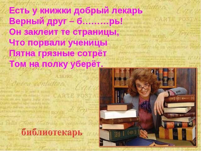 Есть у книжки добрый лекарь Верный друг – б………рь! Он заклеит те страницы, Что...