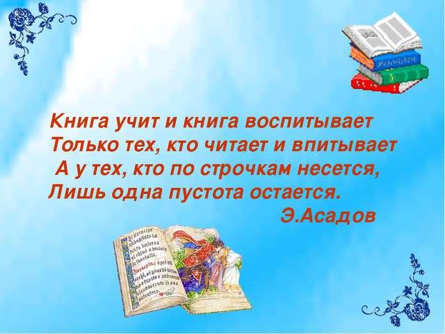 Книга учит и книга воспитывает Только тех, кто читает и впитывает А у тех, кт...