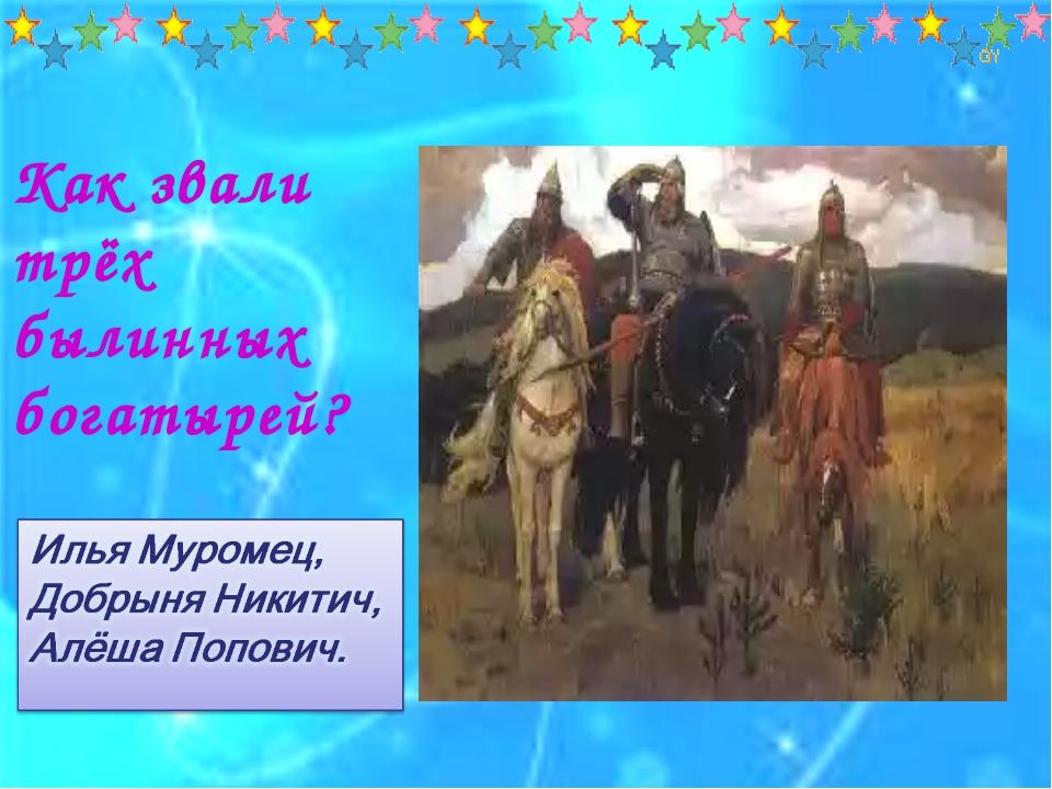 Как звали трёх былинных богатырей?