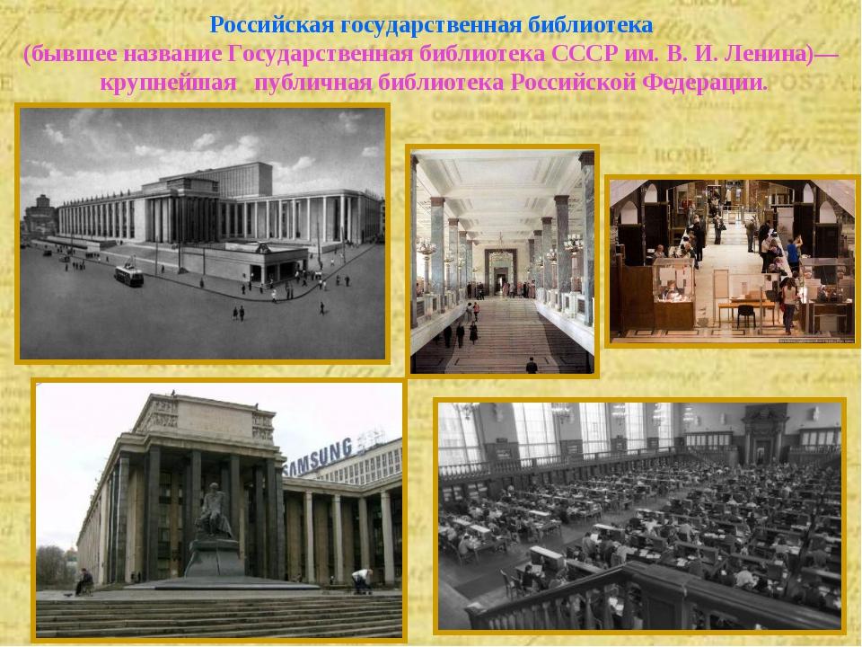 Российская государственная библиотека (бывшее название Государственная библио...