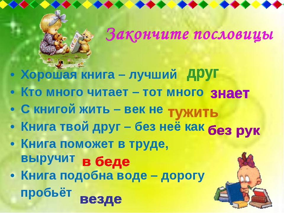 Лучшие детские пословицы