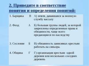 2. Приведите в соответствие понятия и определения понятий: 1. Барщина В А) з