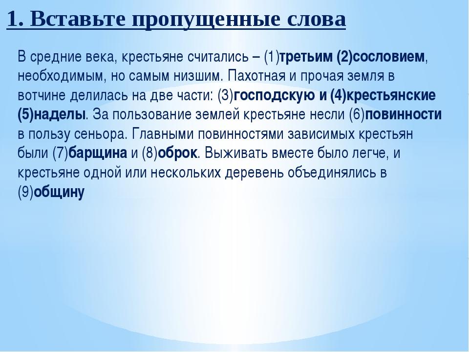 В средние века, крестьяне считались – (1)третьим (2)сословием, необходимым, н...