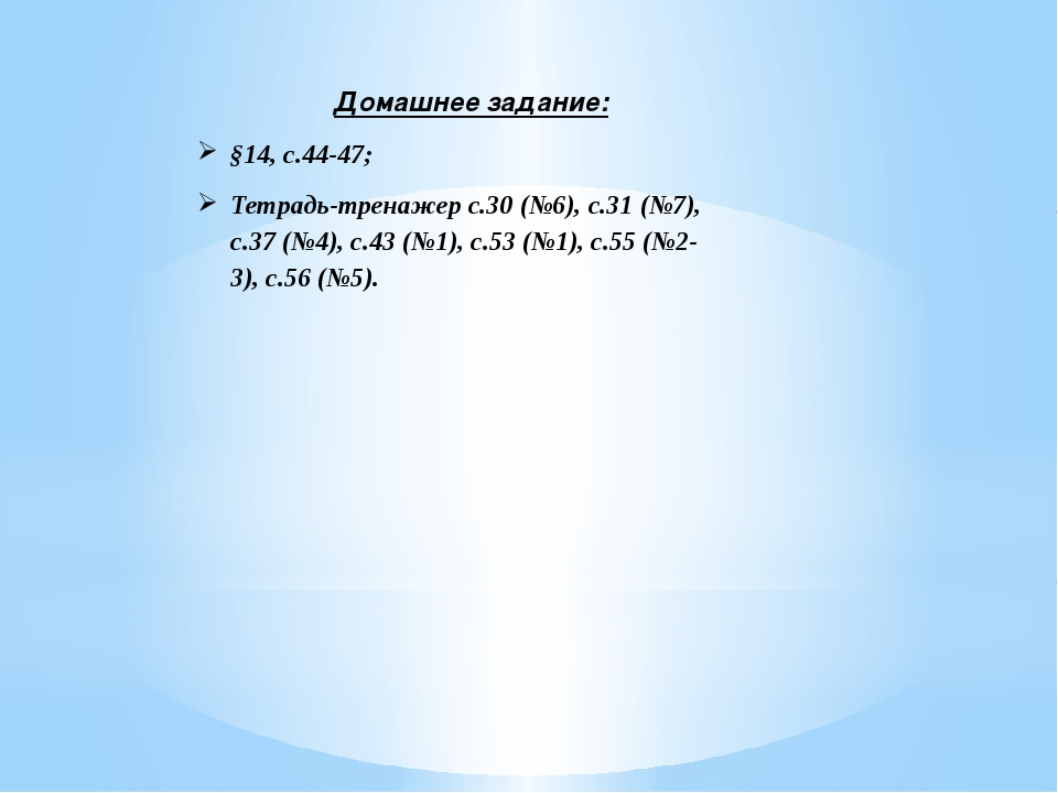 Домашнее задание: §14, с.44-47; Тетрадь-тренажер с.30 (№6), с.31 (№7), с.37 (...