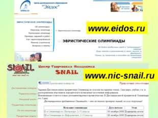 www.eidos.ru www.nic-snail.ru