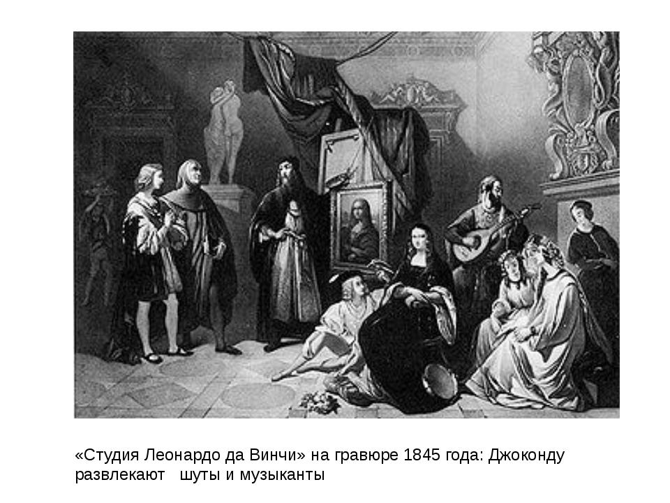 «Студия Леонардо да Винчи» на гравюре 1845 года: Джоконду развлекают шуты и...