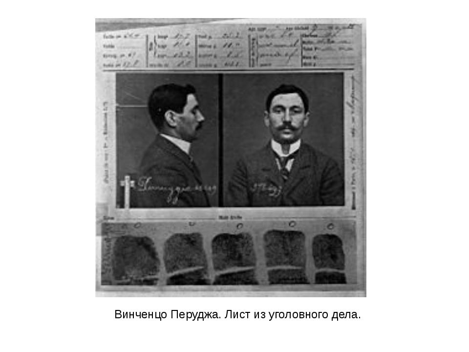 Винченцо Перуджа. Лист из уголовного дела.