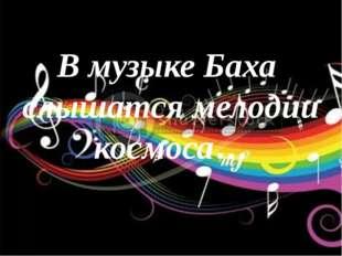 В музыке Баха слышатся мелодии космоса…