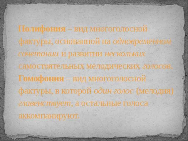 Полифония – вид многоголосной фактуры, основанной на одновременном сочетании...