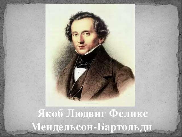 Якоб Людвиг Феликс Мендельсон-Бартольди