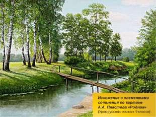 ) Изложение с элементами сочинения по картине А.А. Пластова «Родник» (Урок ру