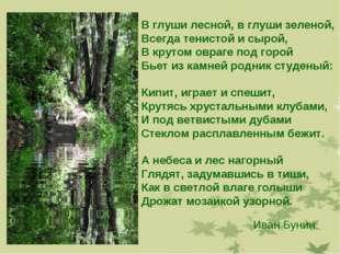 В глуши лесной, в глуши зеленой, Всегда тенистой и сырой, В крутом овраге под