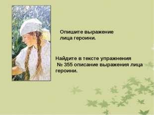 Опишите выражение лица героини. Найдите в тексте упражнения № 355 описание вы