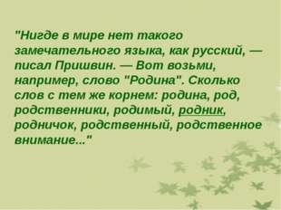 """""""Нигде в мире нет такого замечательного языка, как русский, — писал Пришвин."""