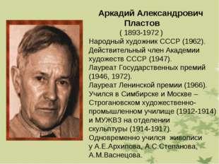 Аркадий Александрович Пластов ( 1893-1972 ) Народный художник СССР (1962). Д