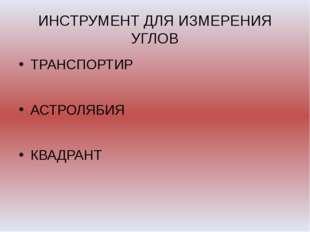 ИНСТРУМЕНТ ДЛЯ ИЗМЕРЕНИЯ УГЛОВ ТРАНСПОРТИР АСТРОЛЯБИЯ КВАДРАНТ