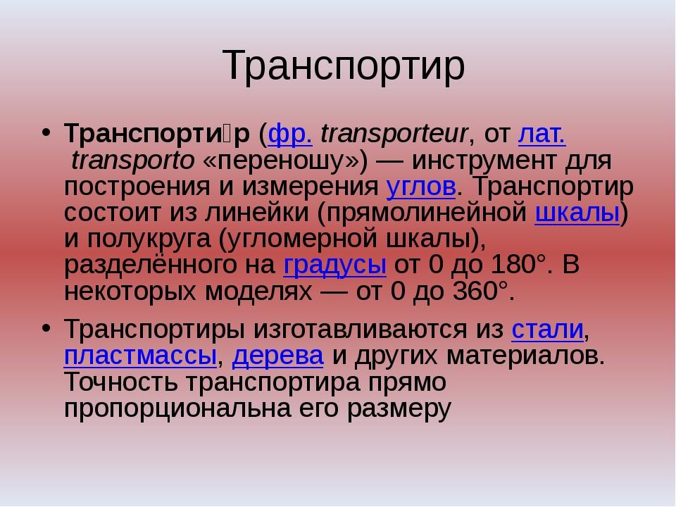 Транспортир Транспорти́р (фр. transporteur, от лат.transporto «переношу»)—...