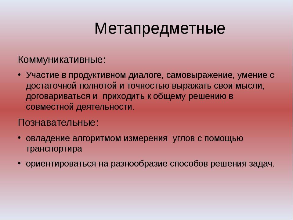 Метапредметные Коммуникативные: Участие в продуктивном диалоге, самовыражени...
