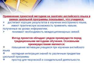 Применение проектной методики на занятиях английского языка в рамках школьной