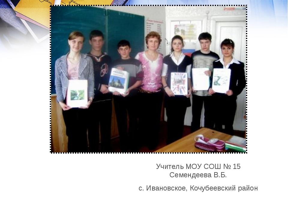 Учитель МОУ СОШ № 15 Семендеева В.Б. с. Ивановское, Кочубеевский район