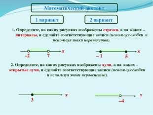 1. Определите, на каких рисунках изображены отрезки, а на каких – интервалы,