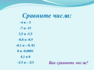 Сравните числа: -4 и – 5 -7 и -19 3,5 и -3,5 -0,8 и -0,9 -0,1 и – 0, 01 0 и -
