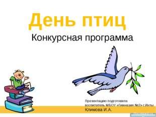 День птиц Конкурсная программа Prezentacii.com Презентацию подготовила воспит