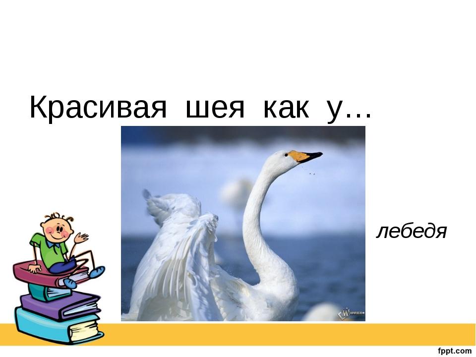 Красивая шея как у… лебедя