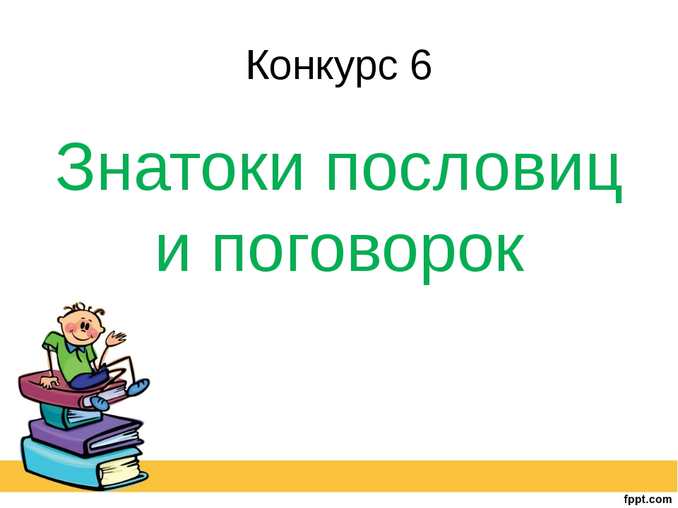 Конкурс 6 Знатоки пословиц и поговорок