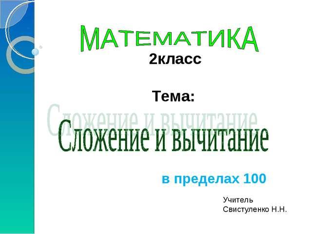 2класс Тема: в пределах 100 Учитель Свистуленко Н.Н.