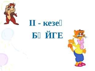 ІІ - кезең БӘЙГЕ