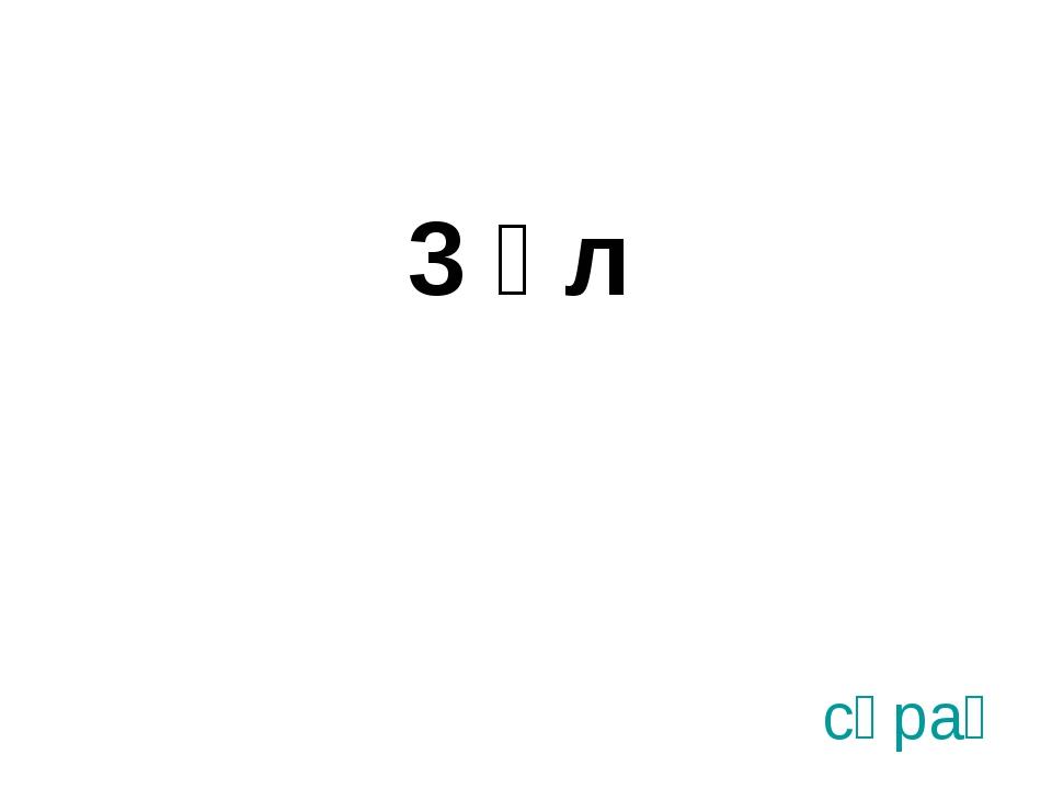 3 ұл сұрақ
