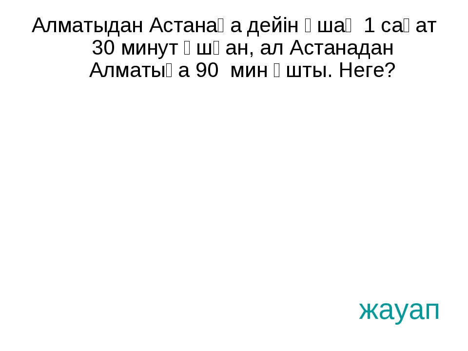 Алматыдан Астанаға дейін ұшақ 1 сағат 30 минут ұшқан, ал Астанадан Алматыға 9...