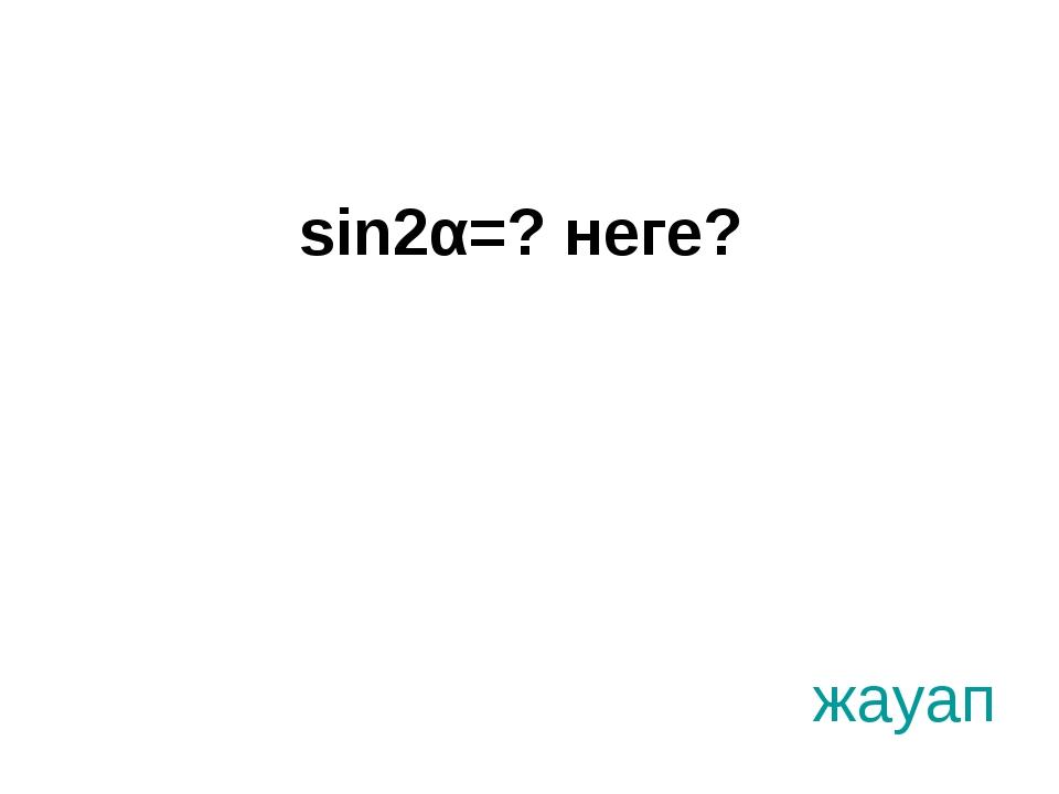 sin2α=? неге? жауап