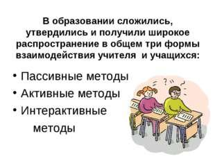 В образовании сложились, утвердились и получили широкое распространение в общ